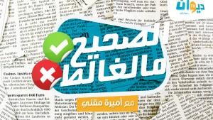 رسائل هيلاري كلينتون على الثورة التونسية: أين الحقيقة؟