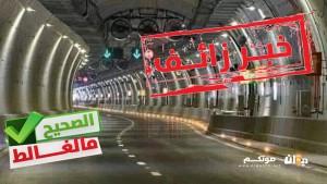 نفق شرم الشيخ في مصر: حقيقة أم خبر زائف