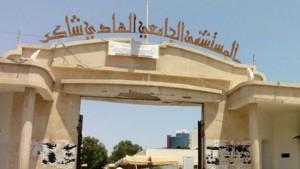انطلقت إدارة مستشفى الهادي شاكر اليوم الثلاثاء في تكليف مقاولة بالجهة لمعالجة النفايات المتكدسة بمدخل مركز كوفيد 19.