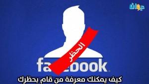 الحظر على فايسبوك