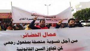 مجمع تنسيقيات عمّال الحضائر يطالب بانتداب من تجاوز سنّهم 45 سنة