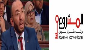 حركة مشروع تونس:مداخلة العفّاس في البرلمان ' مقدّمة خطيرة لبرنامج ظلامي متستر'