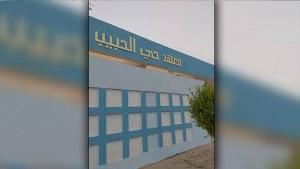 بسبب كورونا: تعليق الدروس بالمعهد الثانوي حي الحبيب
