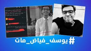هاشتاغ ''#يوسف_فياض_مات'' يتصدر مواقع التواصل الإجتماعي في مصر