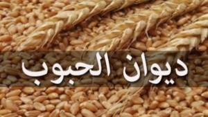 ديوان الحبوب صفاقس