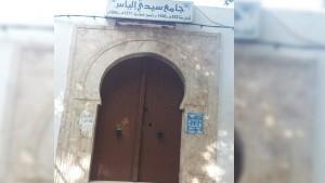 جامع سيدي الياس