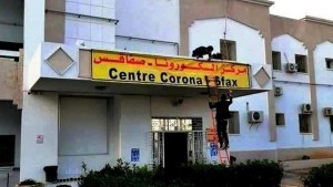 مركز الكورونا صفاقس