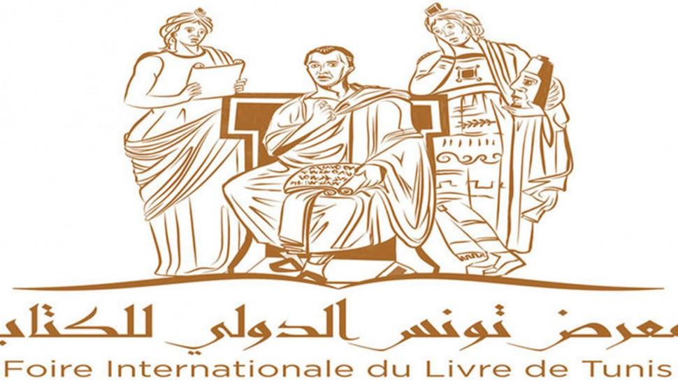 فتح باب التسجيل للمشاركة في الدورة 36 لمعرض تونس الدولي للكتاب
