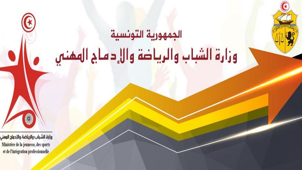 وزارة الشباب و الرياضة و الادماج المهني