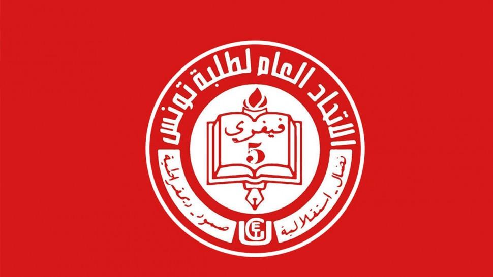 الاتحاد العام لطلبة تونس يساند التحركات الاحتجاجية ويطالب باطلاق سراح الموقوفين