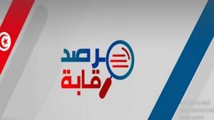"""مرصد """"رقابة"""" يشتكي البنوك التونسية"""