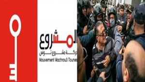 حركة مشروع تونس تدين 'اعتداءات ' قوات الأمن على المتظاهرين