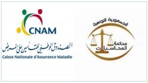 محكمة المحاسبات : ''الكنام'' تكفل بعمليات جراحية بمصحات خاصة خارج العمليات المسموح بها