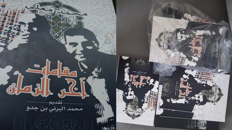 صدر في شهر فيفري الحالي كتاب مقامات آخر الزمان للكاتب محمد معلى ومن تقديم محمد البرني بن جدو .