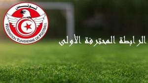 الرابطة الاولى: ترتيب البطولة بعد مباراة سليمان وبن قردان