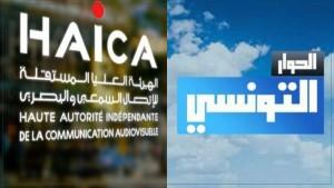 """الهايكا تسلط خطية مالية ضد قناة """"الحوار التونسي"""""""