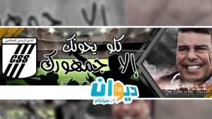 حاتم العيادي: ديوان اف ام تقتني 2000 تذكرة في حملة 'كلو يخونك الا جمهورك'
