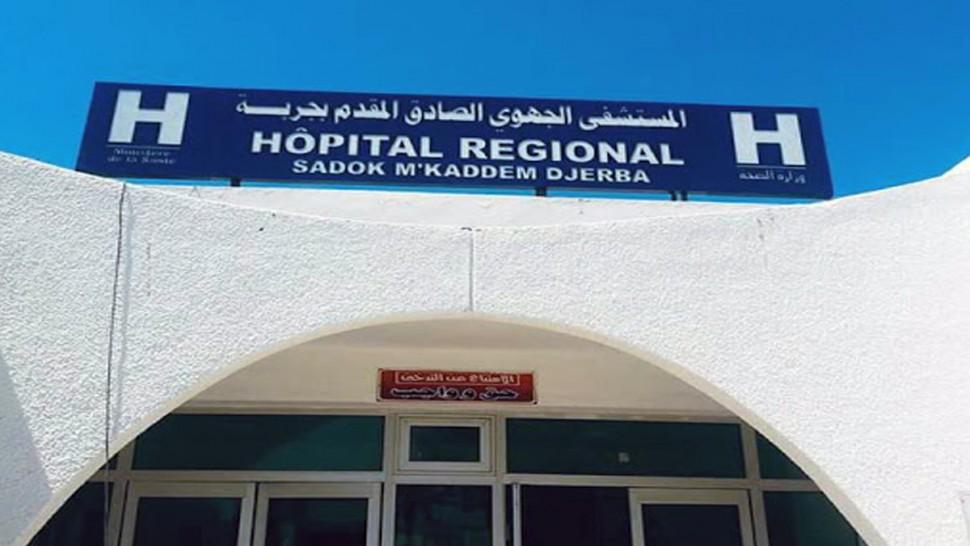 مستشفى جربة
