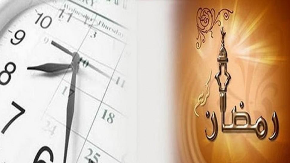 اليوم : انطلاق العمل بتوقيت شهر رمضان بالادارات والمؤسسات العمومية
