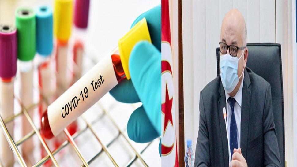 وزير الصحة:  سعر تحليل تقصي كورونا سيصبح  170 دينارا