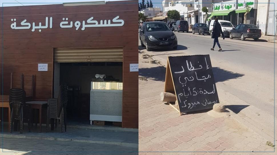 صورة اليوم من صفاقس : مطعم يقدم افطارا مجانيا على امتداد 5 أيام