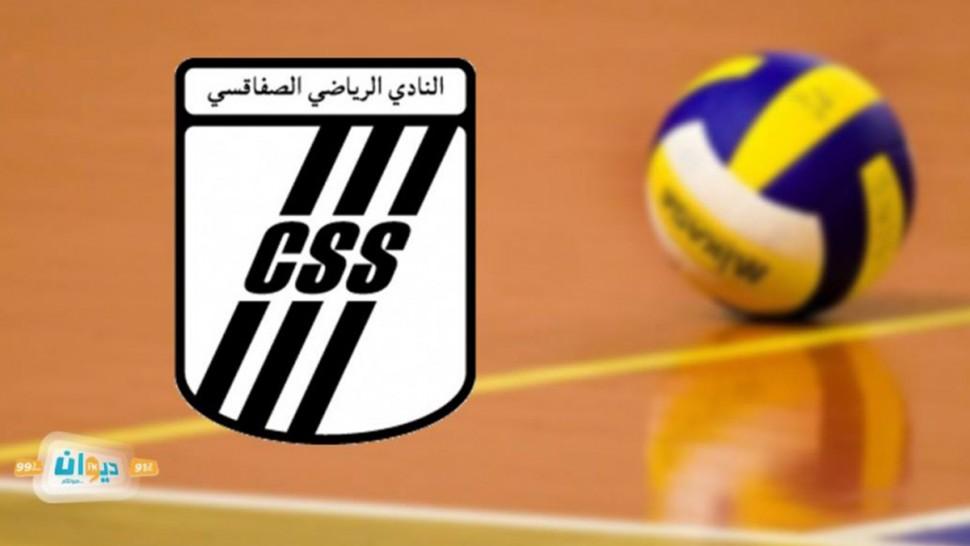 الكرة الطائرة: النادي الصفاقسي ينسحب من المشاركة في البطولة الافريقية للأندية