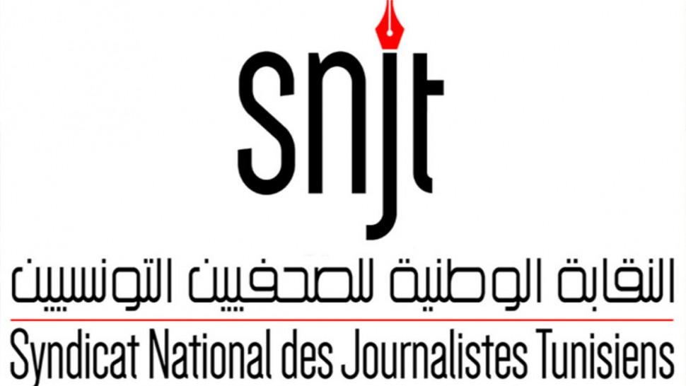 النقابة الوطنية للصحفيين تدعو كافة الصحفيين إلى حمل الشارة الحمراء يوم غد
