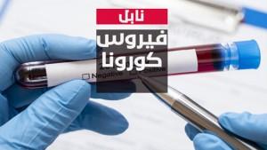 نابل : تسجيل 8 وفيات جراء فيروس كورونا بين الأمس واليوم