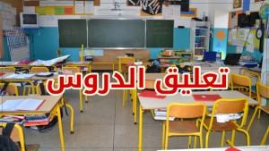قررت نقابة التعليم الإبتدائيفي معتمدية بن قردان إيقاف الدروس ل10 أيام بالمدارس الابتدائية بداية من يوم غد الجمعة.