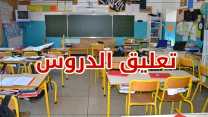 تقرر تعليق الدروس في المدارس الابتدائية والإعدادية والمعاهد واعتماد التعليم عن بعد في التعليم العالي.