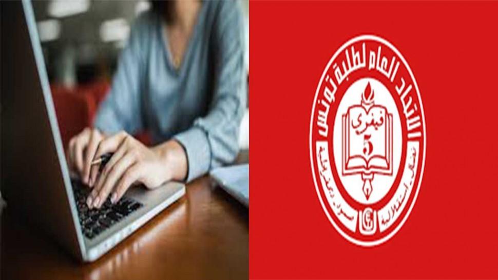 الاتحاد العام لطلبة تونس