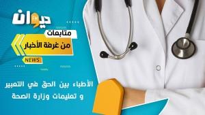 الأطباء بين الحق في التعبير و تعليمات وزارة الصحة