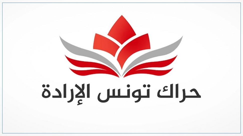 حزب حراك تونس الارادة