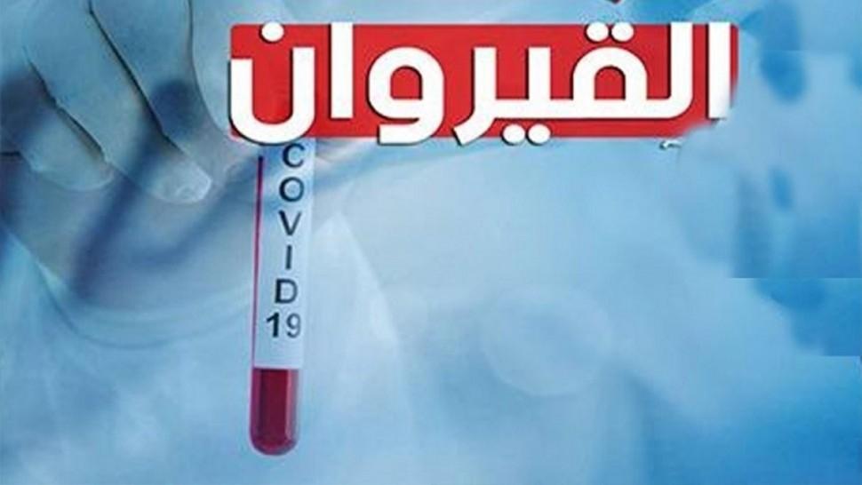 القيروان: 4 وفيات و119 اصابة جديدة بفيروس كورونا
