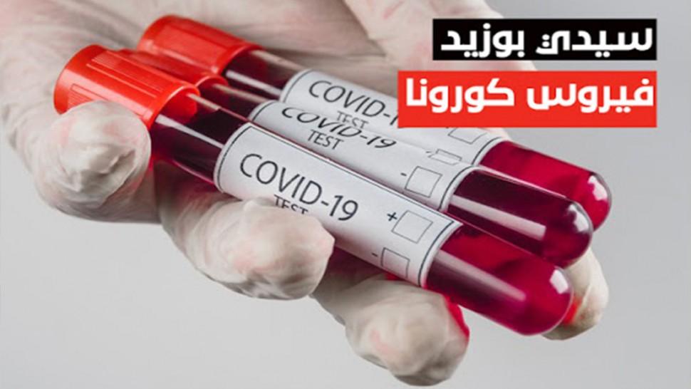 سيدي بوزيد :  54 إصابة جديدة بفيروس كورونا وحالة وفاة مقابل 81 حالة شفاء