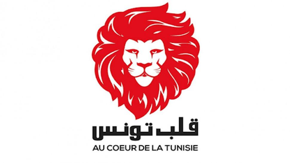 حزب قلب تونس