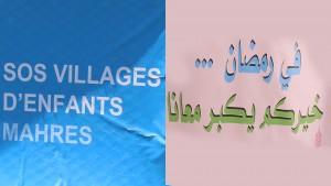 حملة تضامن لفائدة قرية أطفال sos المحرس في ظل أزمة مالية صعبة
