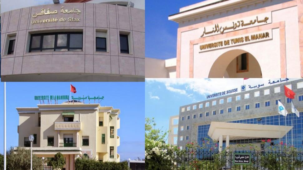 الجامعات التونسية