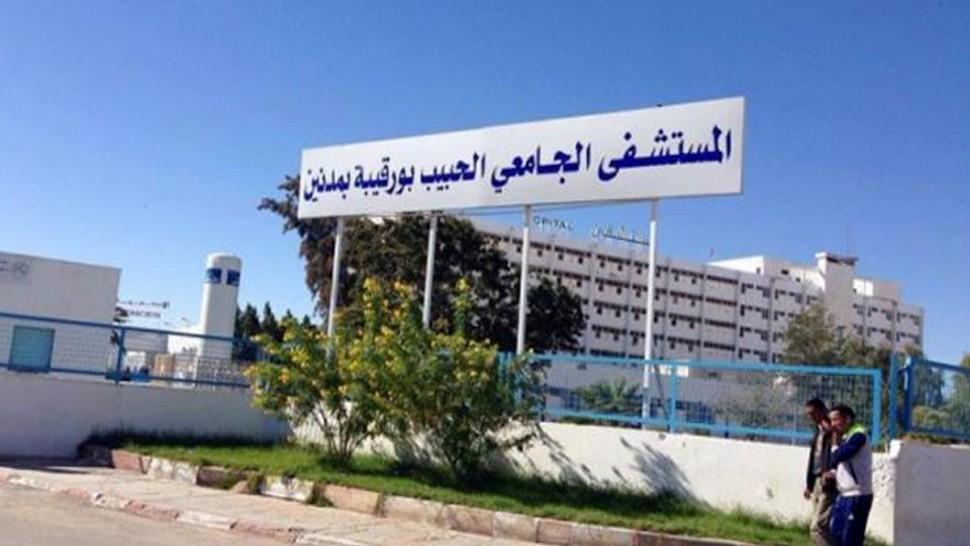 مستشفى الحبيب بورقيبة بمدنين