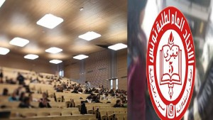 الاتّحاد العام لطلبة تونس يدعو الى امتحان الطلبة على أساس الدروس الحضورية فقط
