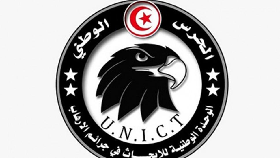 الكشف عن شبكة مختصة في تمويل العناصر الارهابية المتواجدة بمناطق  النزاع المسلح