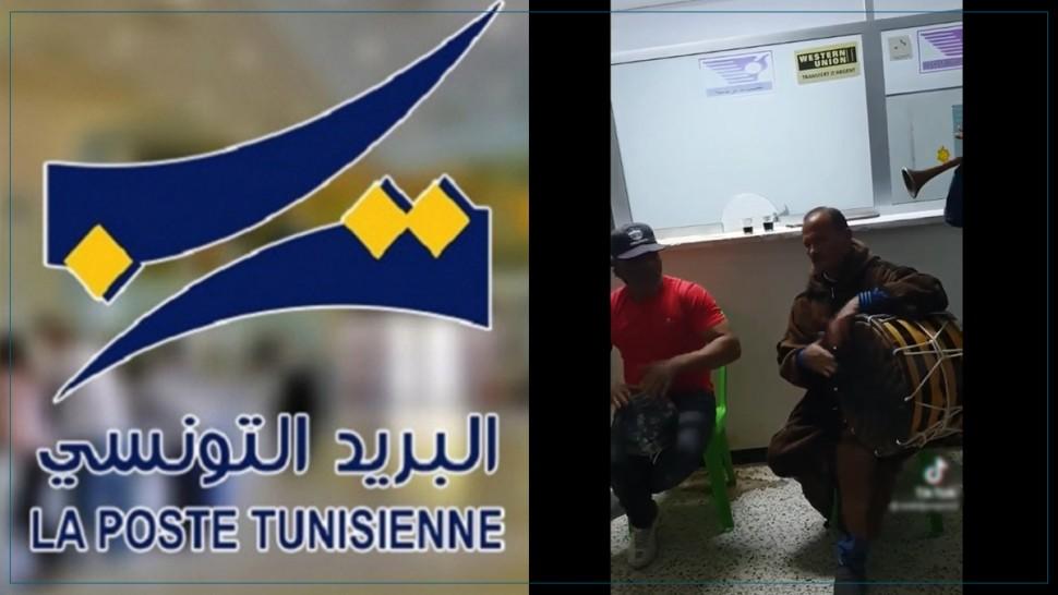''طبال و زكرة في بوسطة'' ... البريد التونسي يوضح