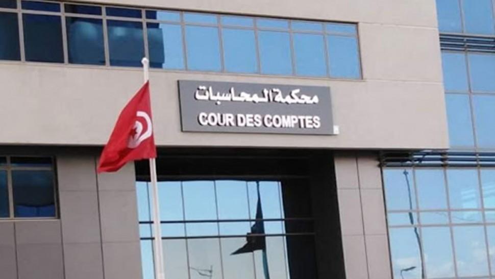 محكمة المحاسبات تشرع في إنجاز مهمة رقابية على أموال صندوق 1818