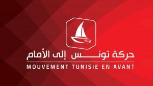 حركة تونس إلى الأمام تجدّد الدعوة إلى حجر صحّي شامل