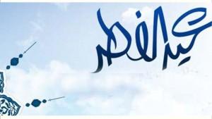 شهر رمضان ، عيد الفطر