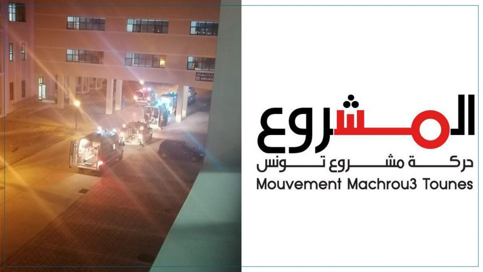 حركة مشروع تونس تحمل الحكومة مسؤولية إنهيار المنظومة الصحية