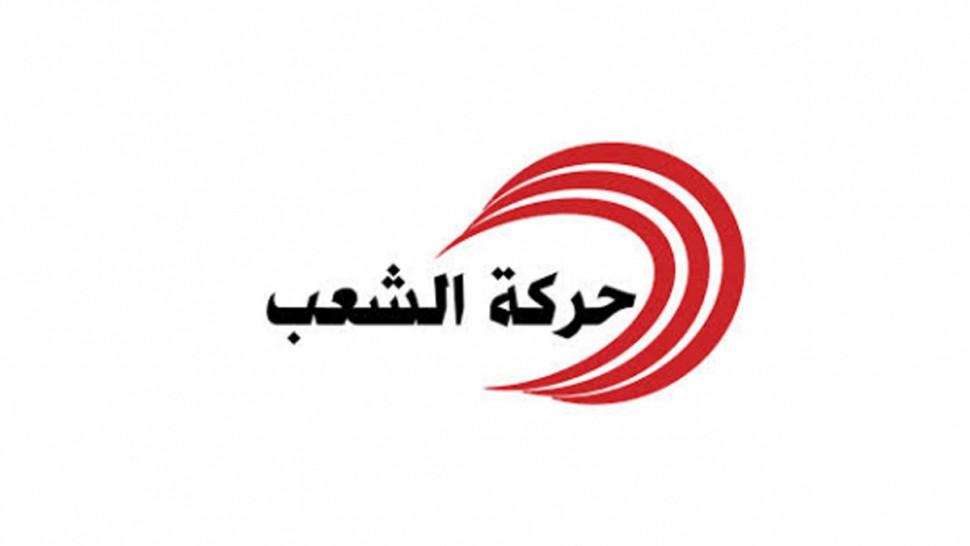حركة الشعب تعلن دعمها اللامشروط للمقاومة الفلسطينية