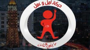 حركة ''أمل وعمل'' تطالب البرلمان بتفعيل مقترح قانون تجريم التطبيع