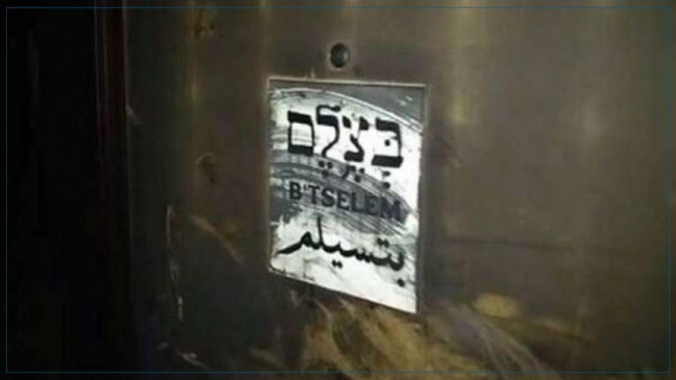 """منظمة """"بيتسليم الإسرائيلية"""": """"إسرائيل"""" ترتكب جرائم حرب في قطاع غزة"""