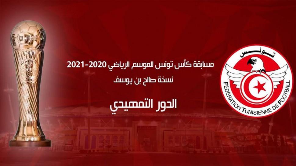 الجامعة تعلن عن إجراء جديد يخص كأس صالح بن يوسف